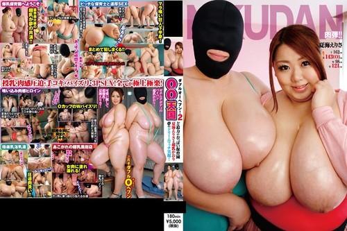 Chochichi Kaori Tits And Nursery Natsumi Erisa  MAGURO 049